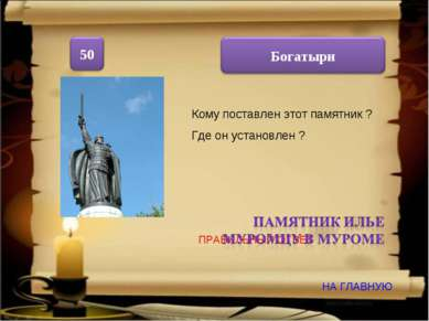 НА ГЛАВНУЮ ПРАВИЛЬНЫЙ ОТВЕТ Кому поставлен этот памятник ? Где он установлен ?