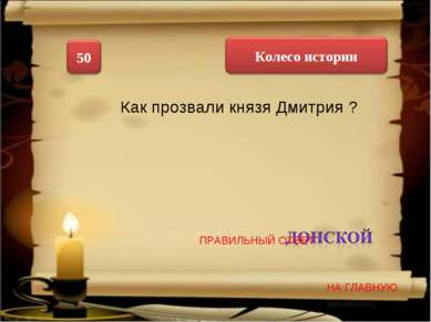 Как прозвали князя Дмитрия ? НА ГЛАВНУЮ ПРАВИЛЬНЫЙ ОТВЕТ