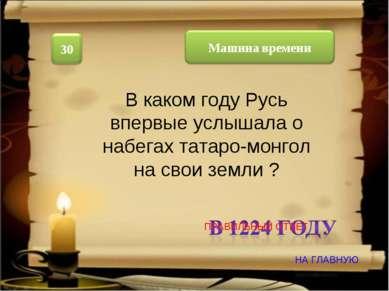 В каком году Русь впервые услышала о набегах татаро-монгол на свои земли ? НА...