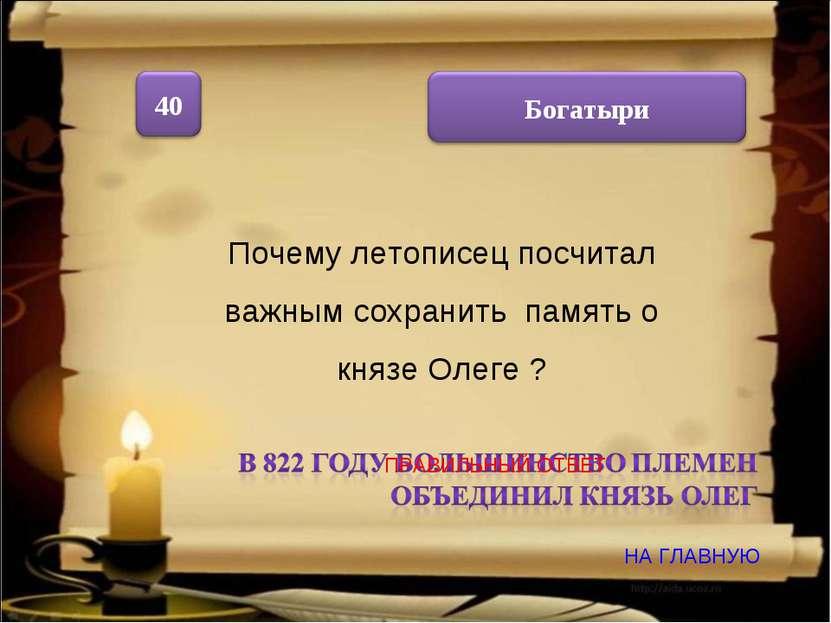 Почему летописец посчитал важным сохранить память о князе Олеге ? НА ГЛАВНУЮ ...