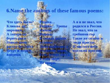 6.Name the authors of these famous poems: Что здесь было? Клюква да морошка… ...