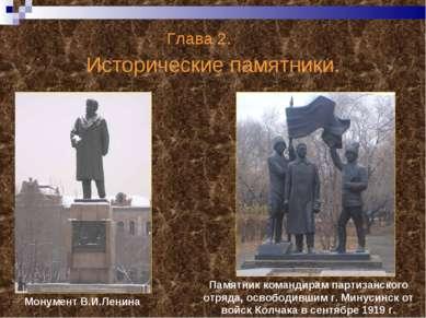 Глава 2. Исторические памятники. Монумент В.И.Ленина Памятник командирам парт...