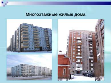 Многоэтажные жилые дома