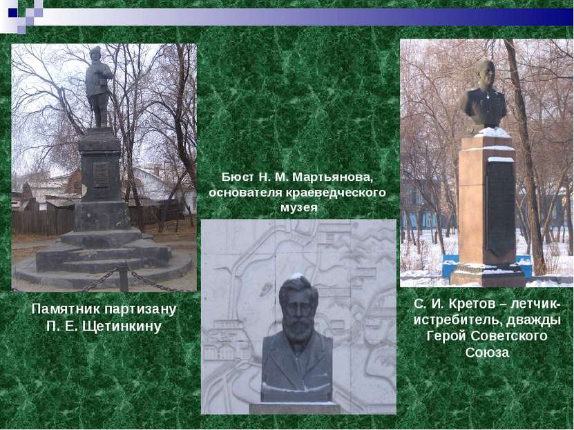 Бюст Н. М. Мартьянова, основателя краеведческого музея Памятник партизану П. ...