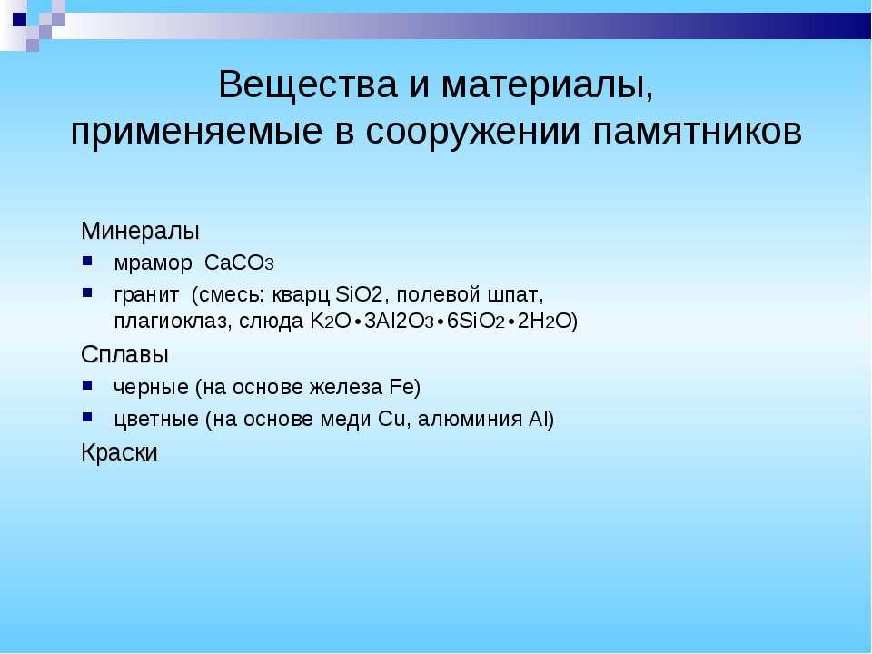 Вещества и материалы, применяемые в сооружении памятников Минералы мрамор СаС...