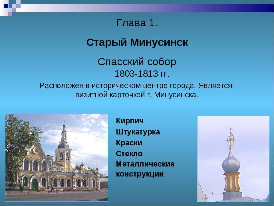 Глава 1. Старый Минусинск Спасский собор 1803-1813 гг. Расположен в историчес...