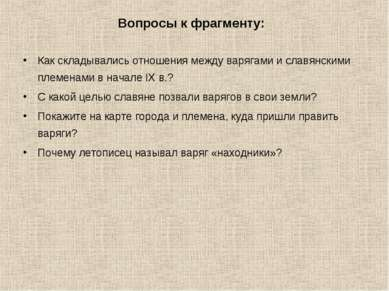 Вопросы к фрагменту: Как складывались отношения между варягами и славянскими ...