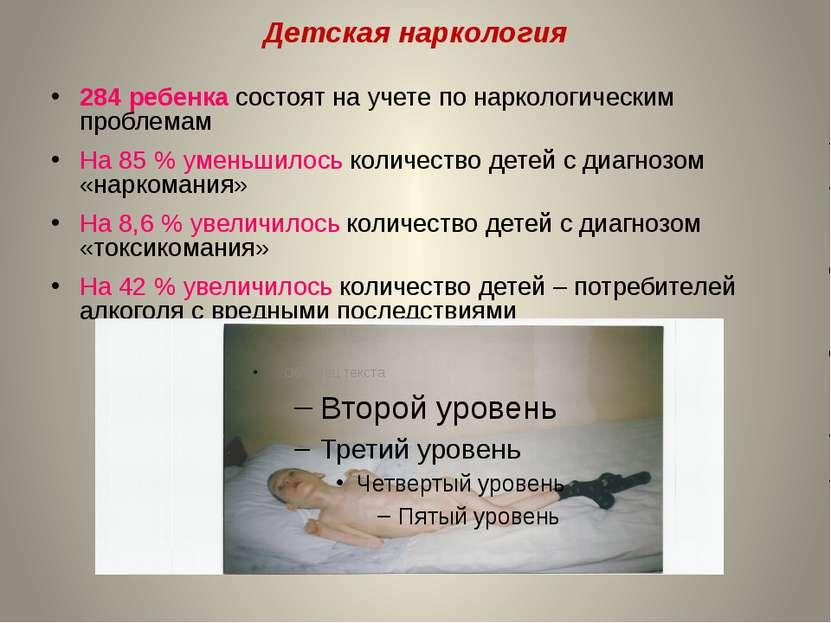 Детская наркология 284 ребенка состоят на учете по наркологическим проблемам ...