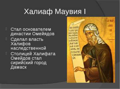 Халиаф Маувия I Стал основателем династии Омейядов Сделал власть Халифов насл...