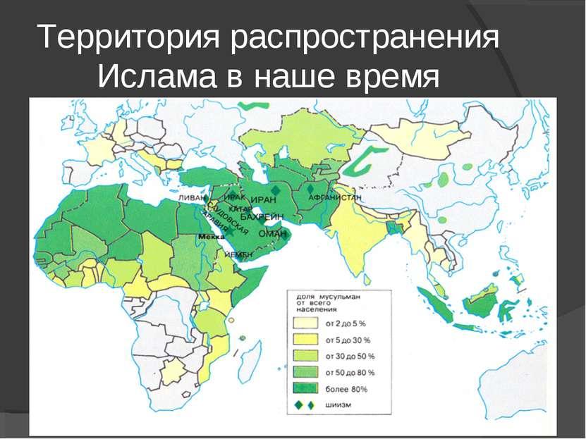 Территория распространения Ислама в наше время