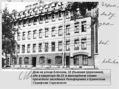 Дом на улице Блохина, 12 (бывшая Церковная), где в квартире № 22 в мансардном...