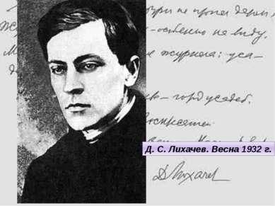 Д. С. Лихачев. Весна 1932 г.