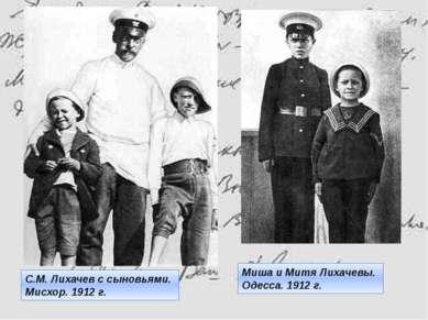 С.М. Лихачев с сыновьями. Мисхор. 1912 г. Миша и Митя Лихачевы. Одесса. 1912 г.