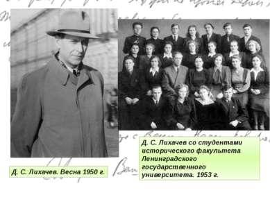 Д. С. Лихачев. Весна 1950 г. Д. С. Лихачев со студентами исторического факуль...