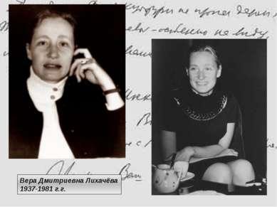 Вера Дмитриевна Лихачёва 1937-1981 г.г.