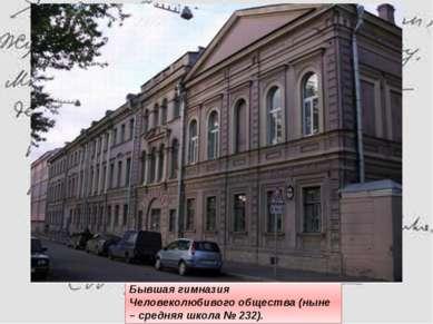 Бывшая гимназия Человеколюбивого общества (ныне – средняя школа № 232).