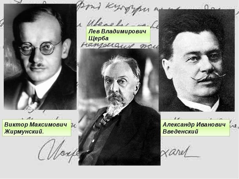 ВикторМаксимович Жирмунский. Лев Владимирович Щерба Александр Иванович Вв...