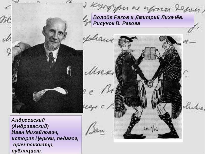 Андреевский (Андриевский) Иван Михайлович, историк Церкви, педагог, врач-псих...