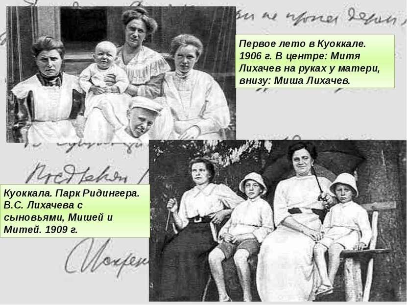 Первое лето в Куоккале. 1906 г. В центре: Митя Лихачев на руках у матери, вни...