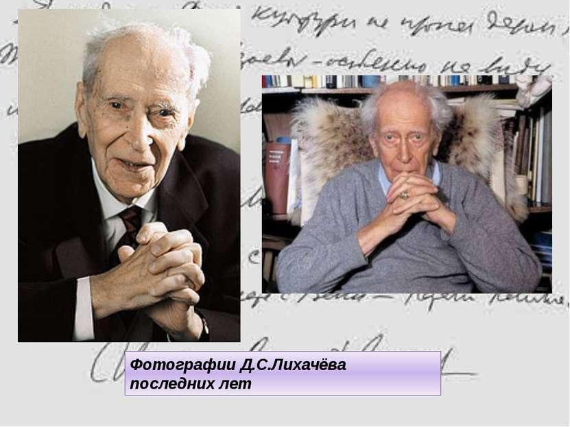 Фотографии Д.С.Лихачёва последних лет