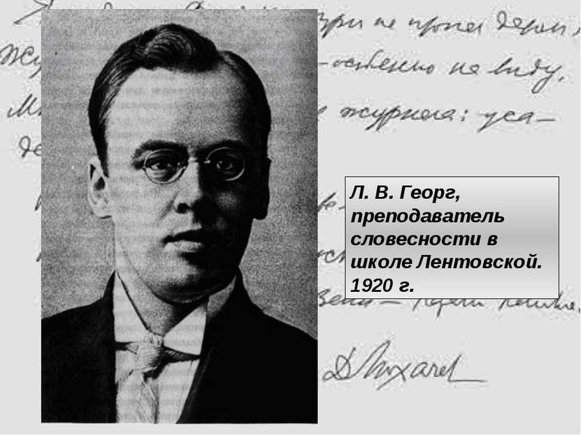 Л. В. Георг, преподаватель словесности в школе Лентовской. 1920 г.