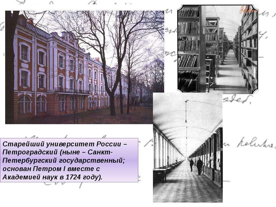 Старейший университет России – Петроградский (ныне – Санкт-Петербургский госу...