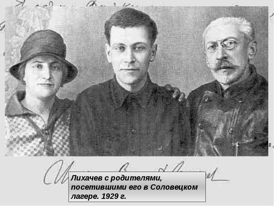 . Лихачев с родителями, посетившими его в Соловецком лагере. 1929 г.