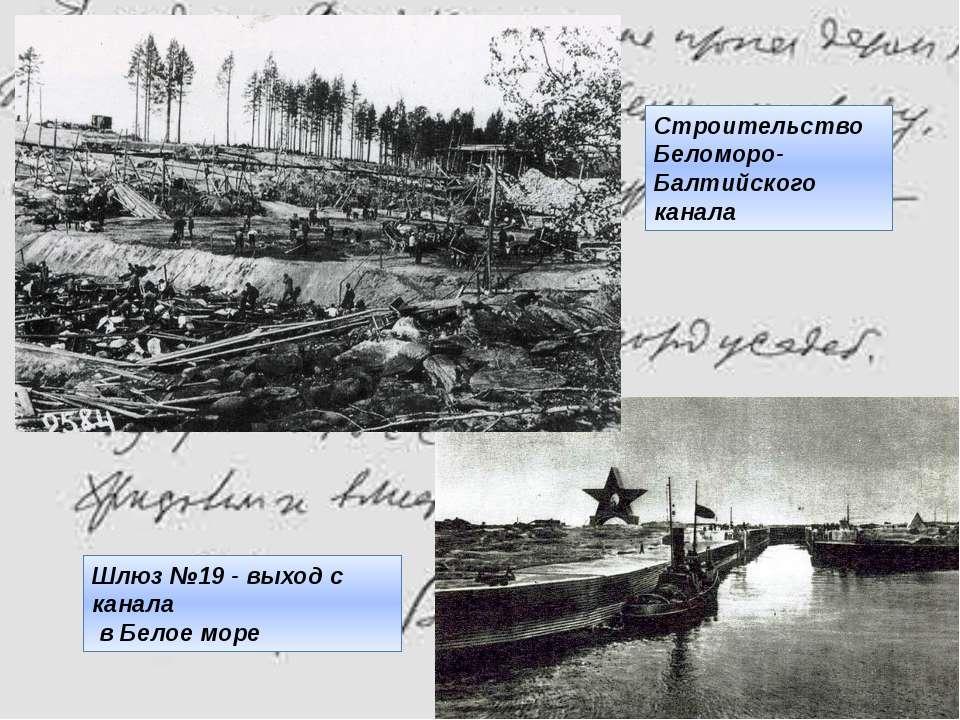 Шлюз №19 - выход с канала в Белое море Строительство Беломоро-Балтийского канала