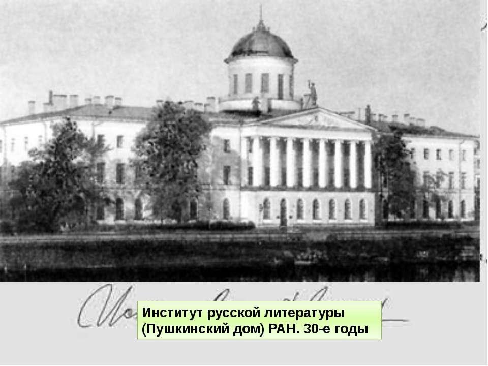 Институт русской литературы (Пушкинский дом) РАН. 30-е годы