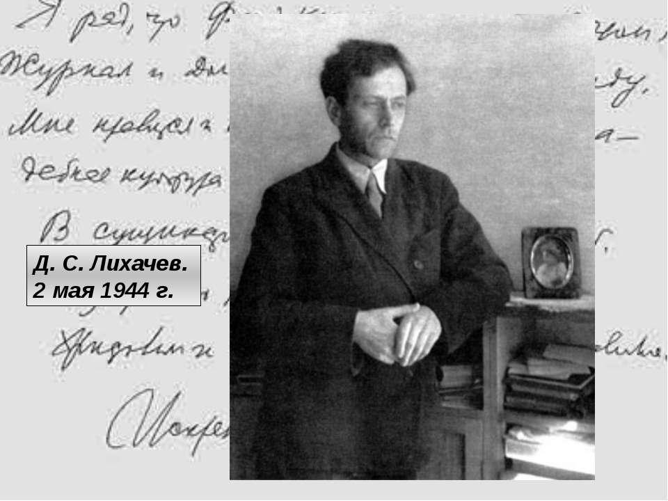 Д. С. Лихачев. 2 мая 1944 г.