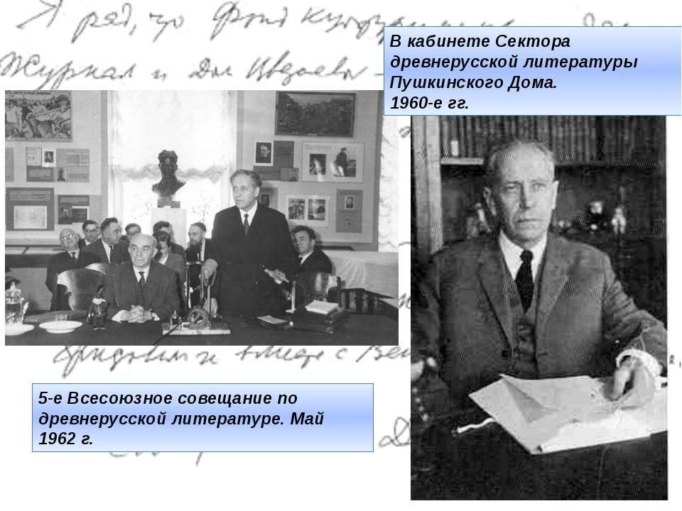 5-е Всесоюзное совещание по древнерусской литературе. Май 1962 г. В кабинете ...