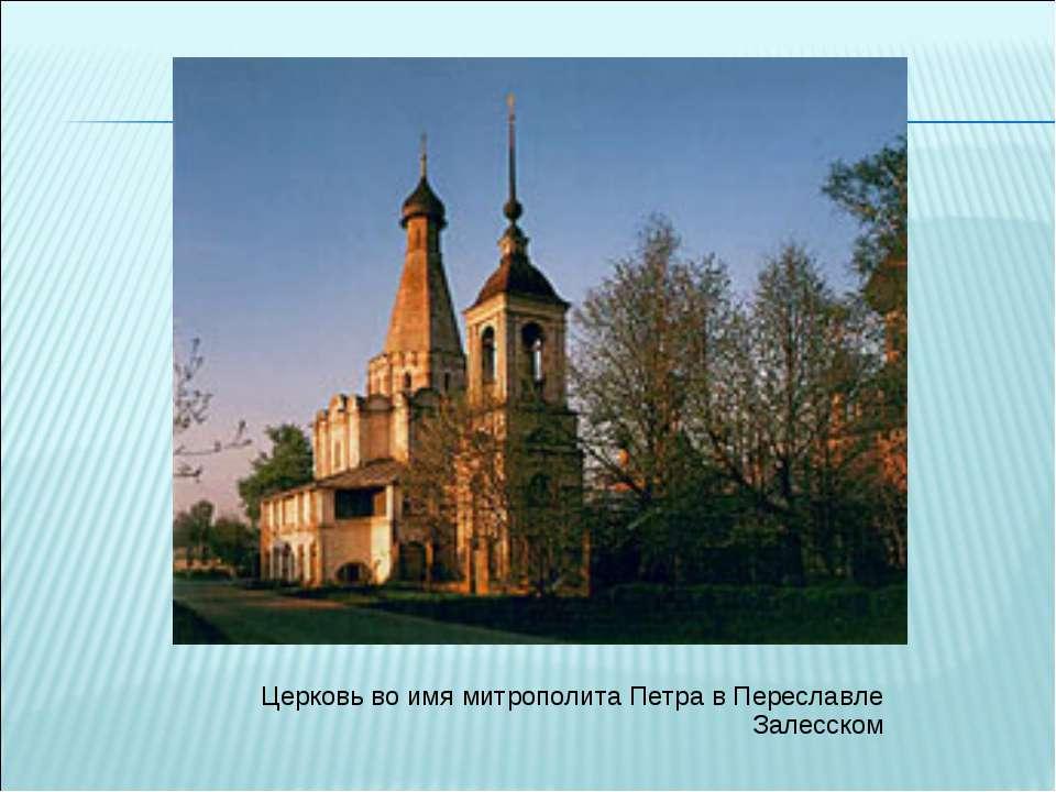 Церковь во имя митрополита Петра в Переславле Залесском