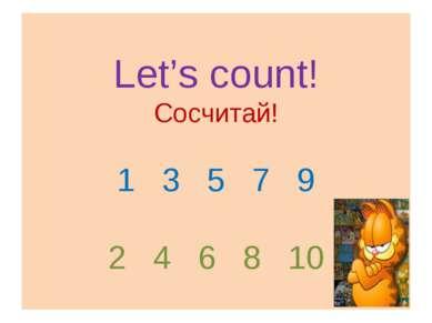Let's count! Сосчитай! 1 3 5 7 9 2 4 6 8 10