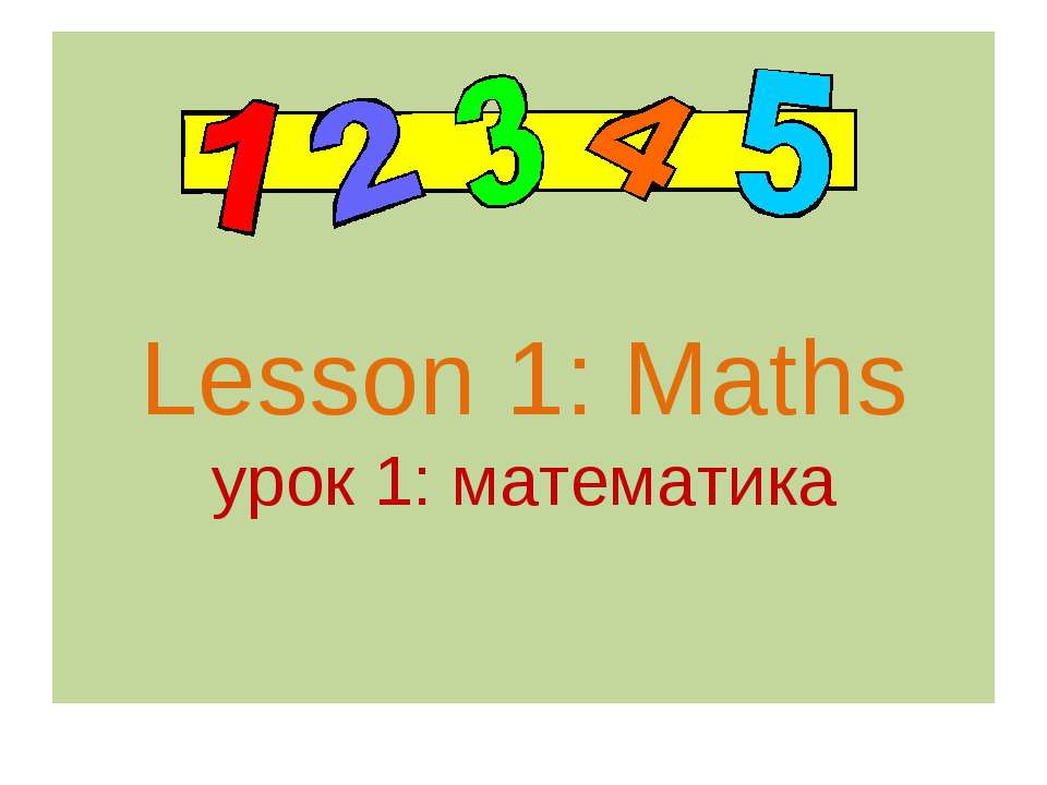 Lesson 1: Maths урок 1: математика