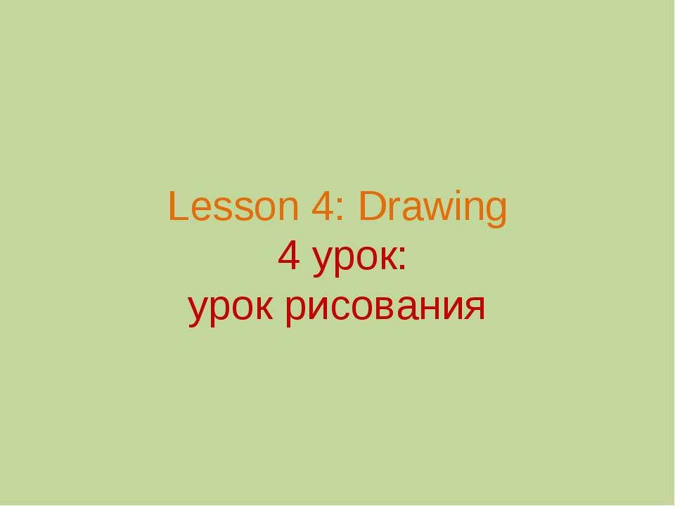 Lesson 4: Drawing 4 урок: урок рисования