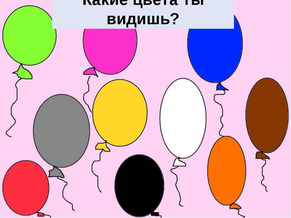 Какие цвета ты видишь?