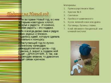 Материалы: Пряжа шерстяная и Ирис Крючок № 4 Синтепон Пробка от шампанского К...