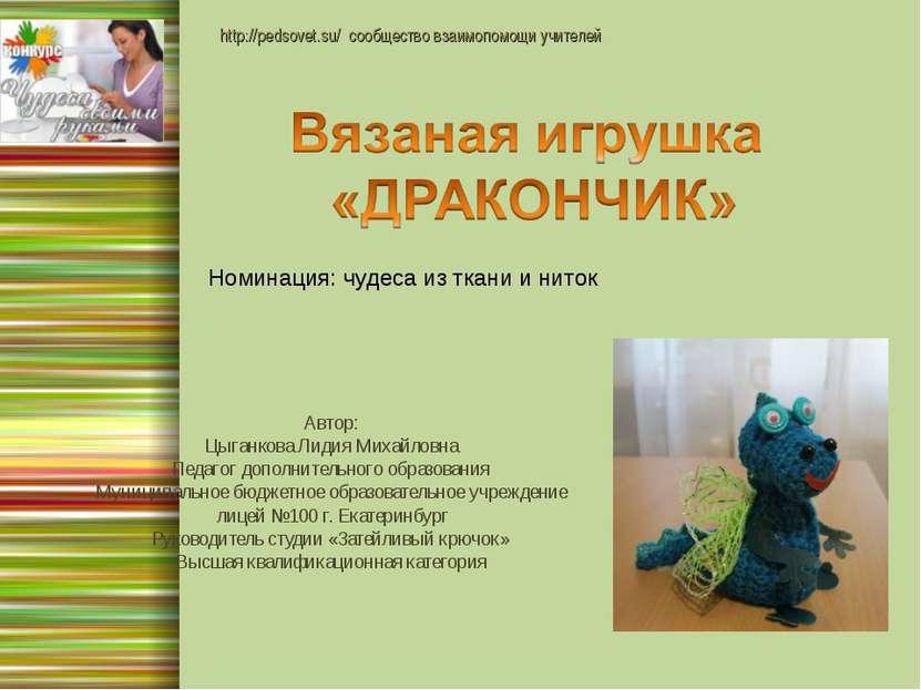 Автор: Цыганкова Лидия Михайловна Педагог дополнительного образования Муницип...