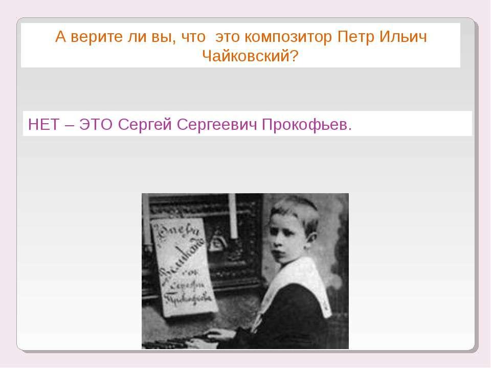 А верите ли вы, что это композитор Петр Ильич Чайковский? НЕТ – ЭТО Сергей Се...
