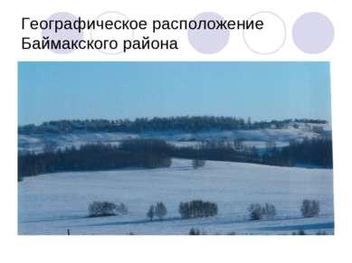 Географическое расположение Баймакского района