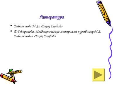 Литература Биболетова М.З., «Enjoy English» Е.Г.Воронова, «Дидактические мате...