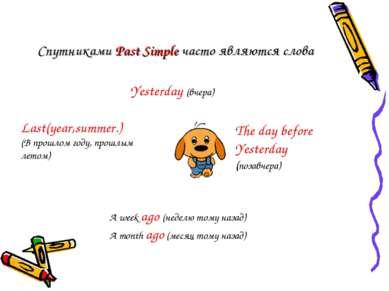 Спутниками Past Simple часто являются слова Yesterday (вчера) The day before ...