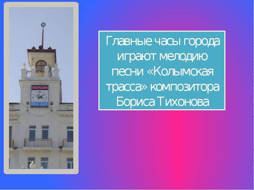 Главные часы города играют мелодию песни «Колымская трасса» композитора Борис...