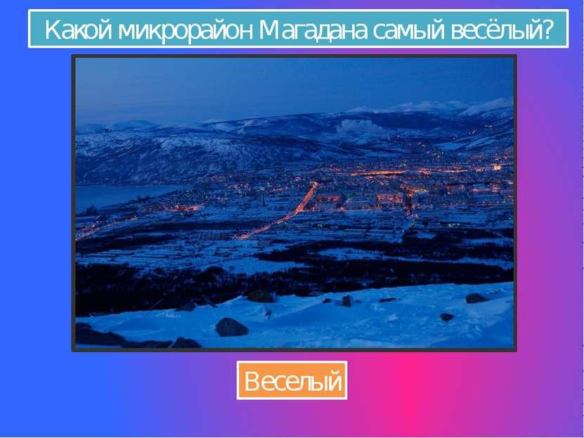 Какой микрорайон Магадана самый весёлый? Веселый
