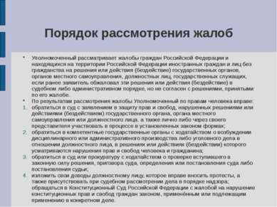 Порядок рассмотрения жалоб Уполномоченный рассматривает жалобы граждан Россий...