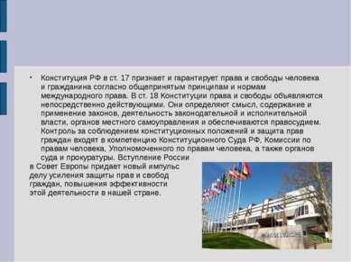 Конституция РФ в ст. 17 признает и гарантирует права и свободы человека и гра...