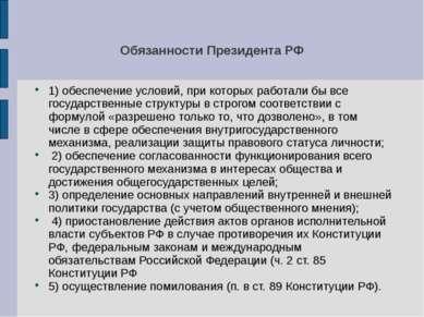 Обязанности Президента РФ 1) обеспечение условий, при которых работали бы все...