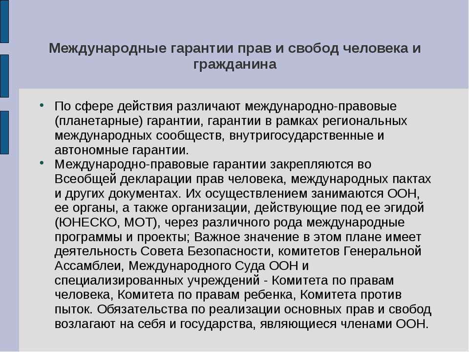 Международные гарантии прав и свобод человека и гражданина По сфере действия ...