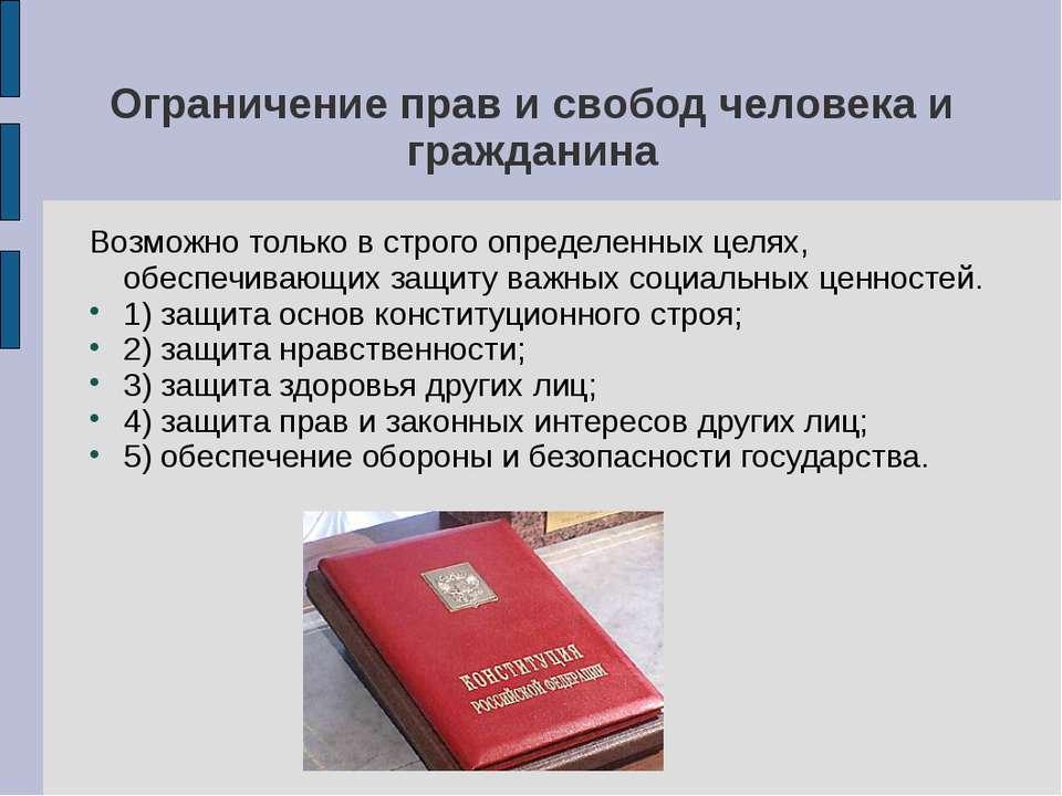 Ограничение прав и свобод человека и гражданина Возможно только в строго опре...