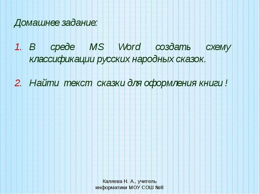Домашнее задание: В среде MS Word создать схему классификации русских народны...
